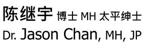 陳繼宇博士 太平紳士 Dr. Jason Chan, JP