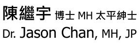 陳繼宇博士 Dr. Jason Chan, MH, JP