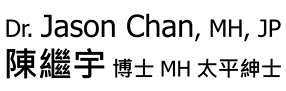 陳繼宇博士 Dr. Jason Chan, JP
