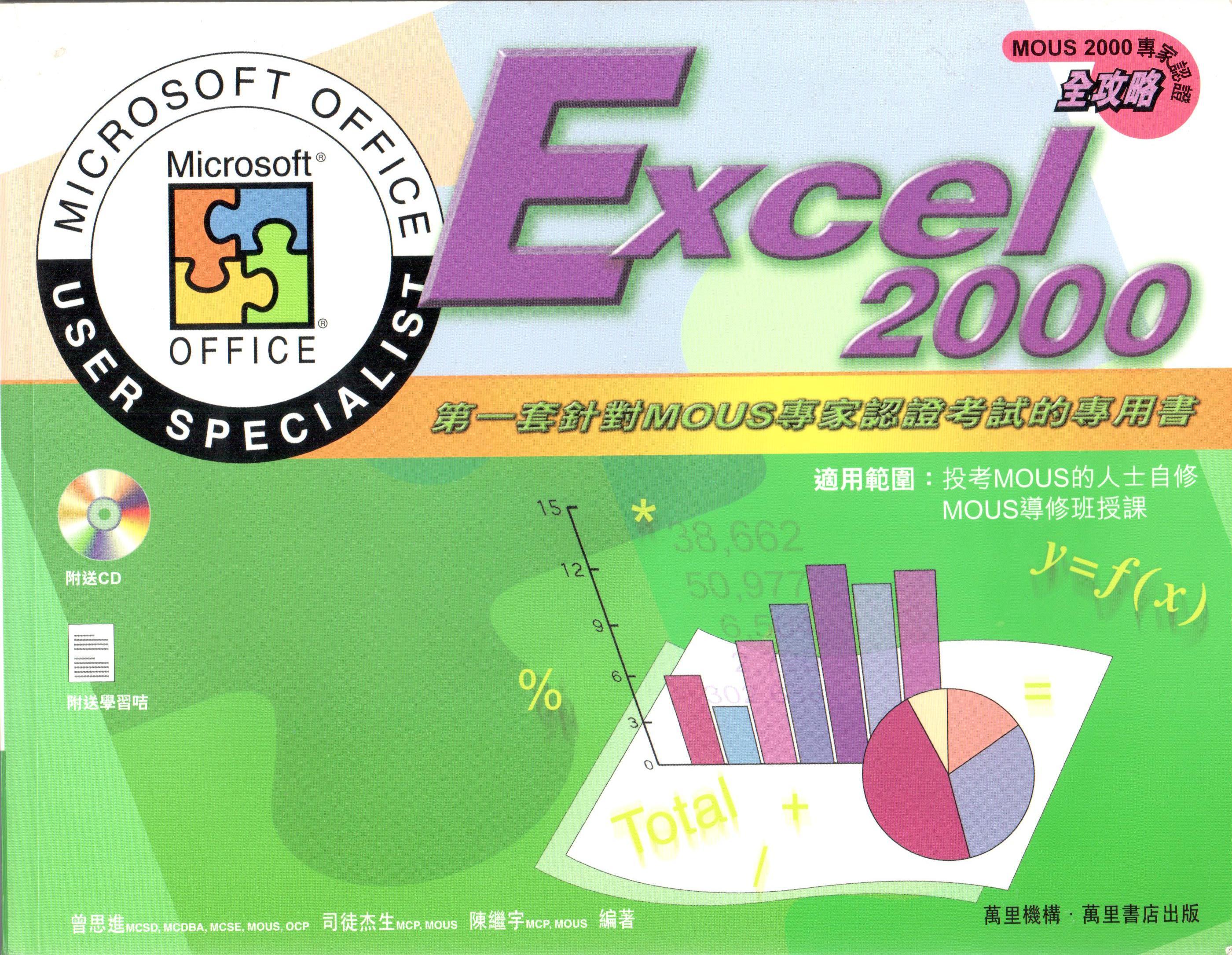 Excel 2000 微軟辦公室家認證全攻略