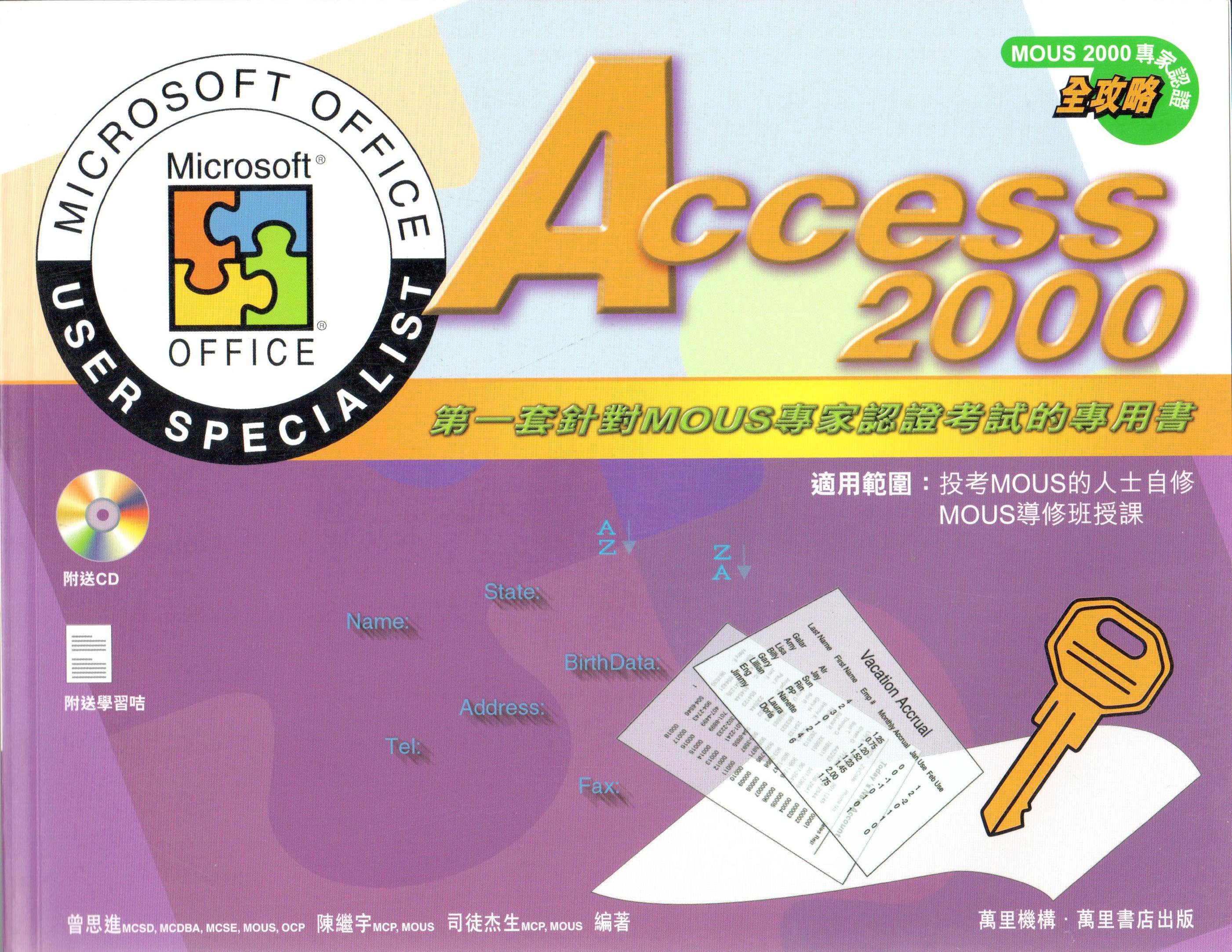 Access 2000 微软办公室专家认证全攻略
