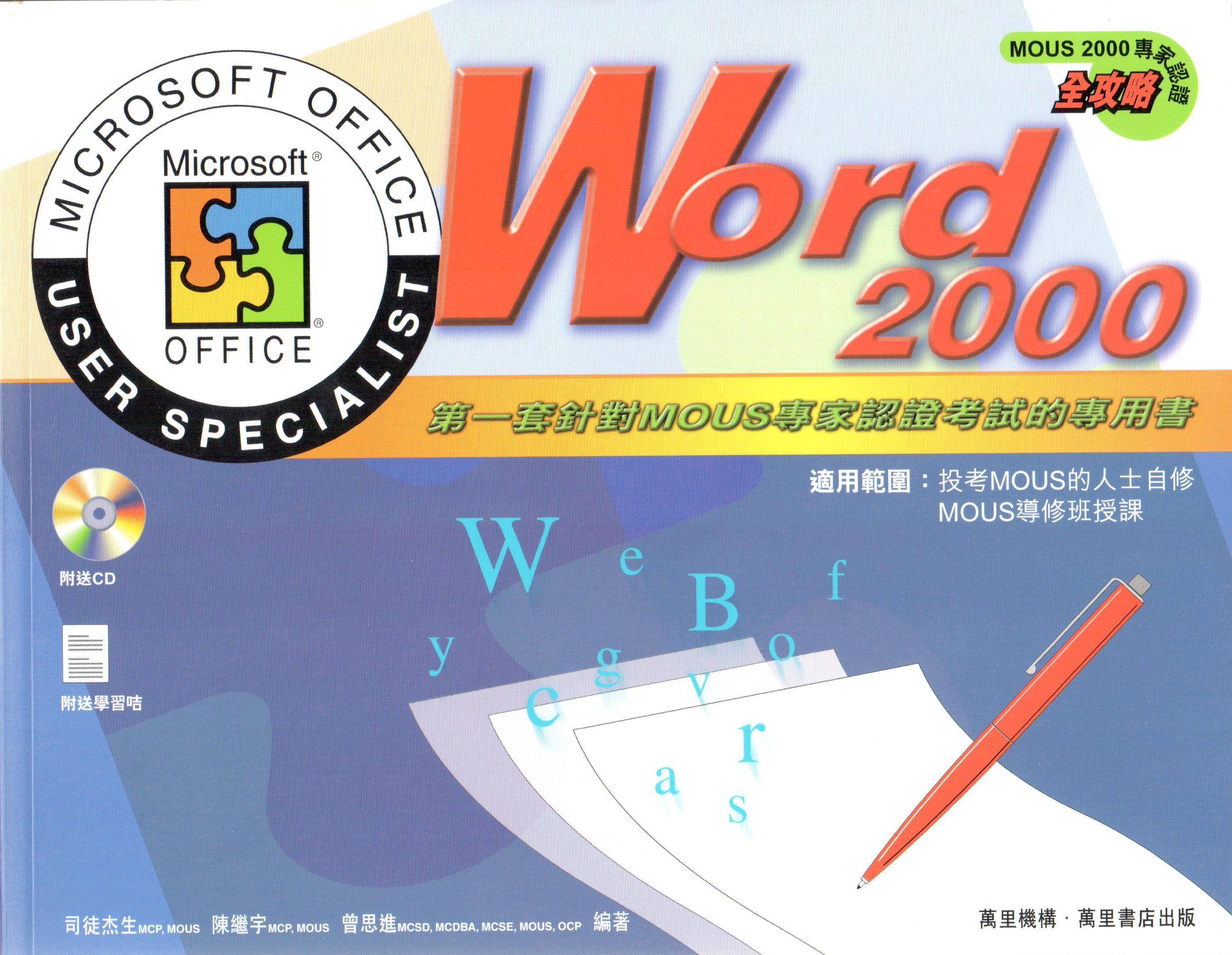Word 2000 微軟辦公室專家認證全攻略