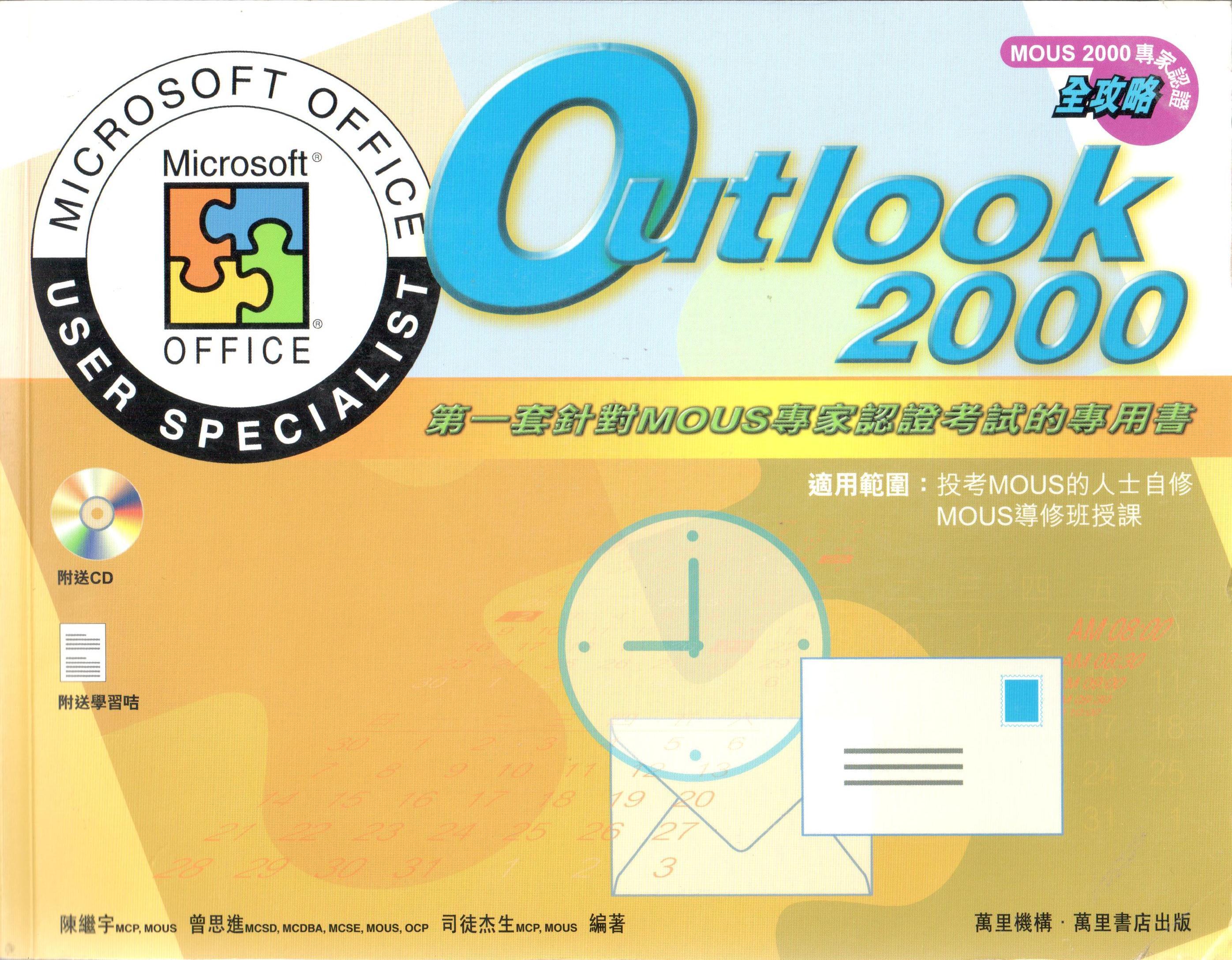 Outlook 2000 微軟辦公室專家認證全攻略