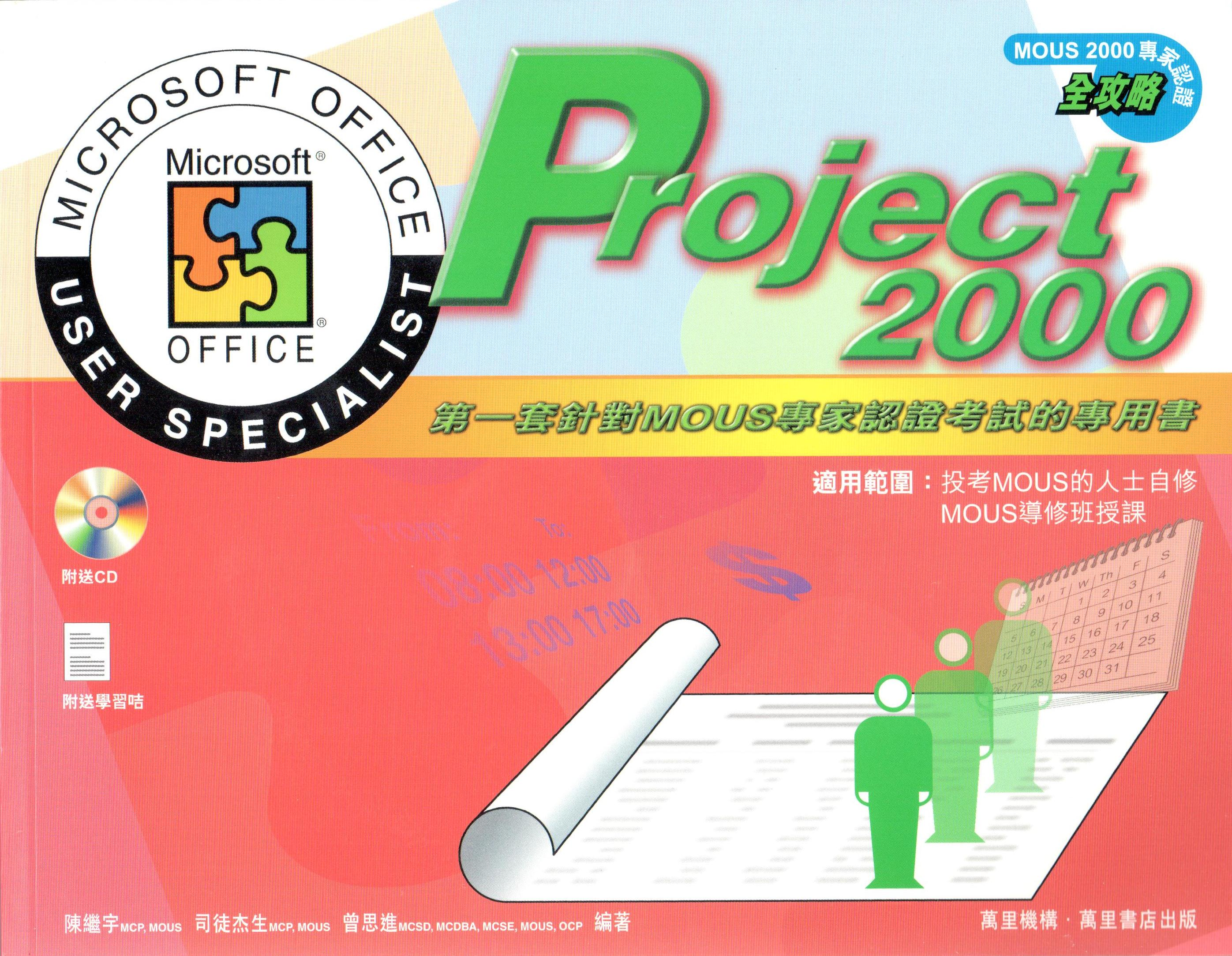 Project 2000 微軟辦公室專家認證全攻略
