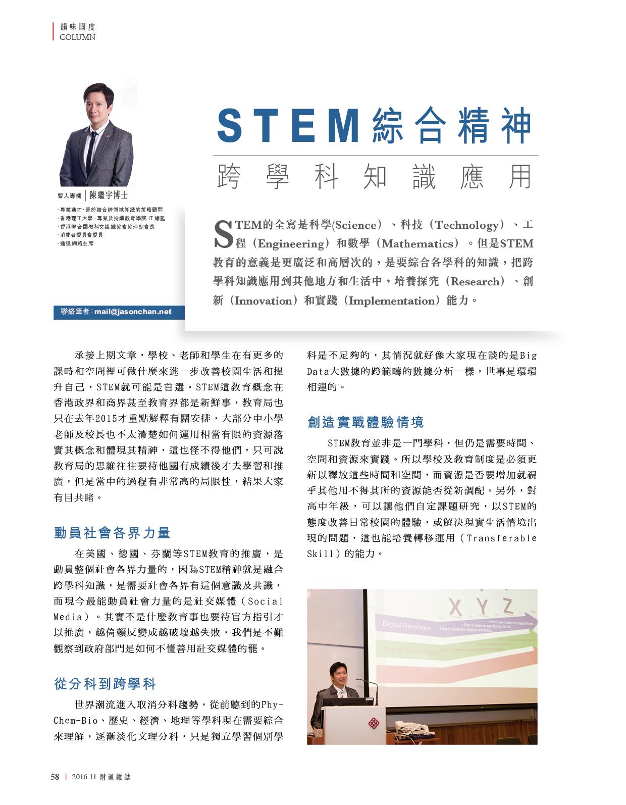STEM综合精神 跨学科知识应用