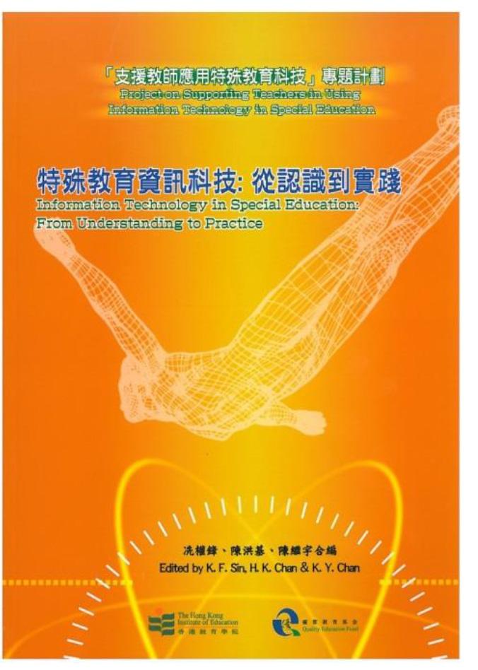 特殊教育資訊科技:從認識到實踐