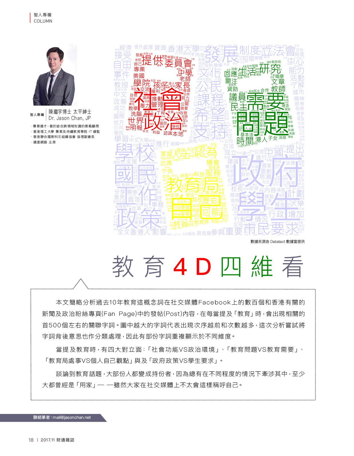 教育4D四維看