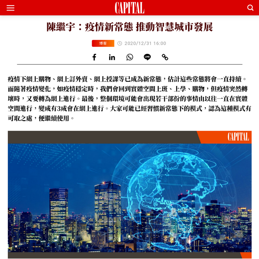 疫情新常態推動智慧城市發展
