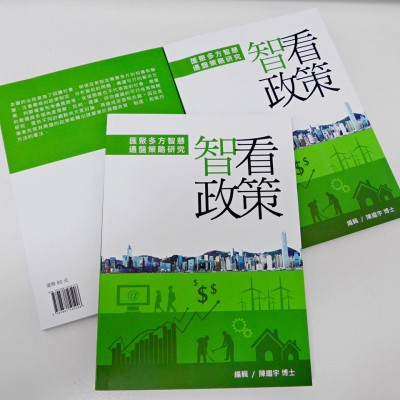編輯及出版「智看政策」一書