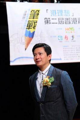 第二屆香港青年學生「筆戰」之「港理想」徵書及填詞比賽 及 「CEO接班人」開幕禮