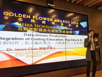 「開幕禮暨互聯網影視多元發展高峰論壇」的嘉賓講者