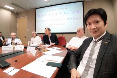 中策組內部研討會「香港政治未來十至二十年」Central Policy Unit
