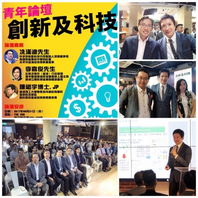 青年論壇:創辦及科技