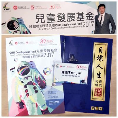 兒童發展基金2017啟動禮
