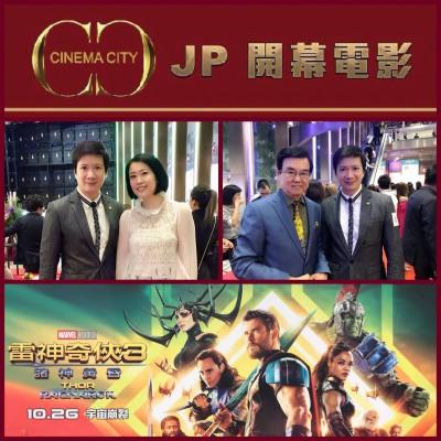 出席 Cinema City JP 戲院開幕典禮
