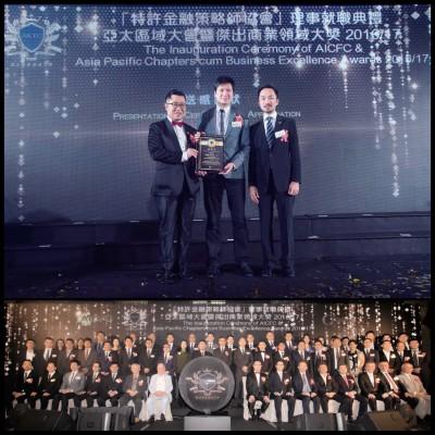 擔任「AICFC特許金融策略師協會理事就職典禮、亞太區域大會暨傑出商業領域大獎」嘉賓