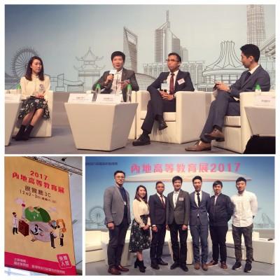 應香港教育局邀請擔任「內地高等教育展2017」的主講嘉賓