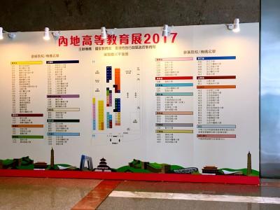 20171203-MainlandHigherEducation-5