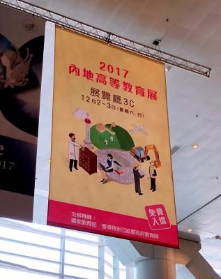 20171203-MainlandHigherEducation-6