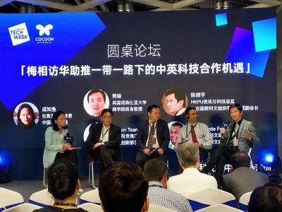 LondonTechWeek-Shenzhen20180524b