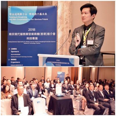 南京現代服務業發展商機(香港)推介會