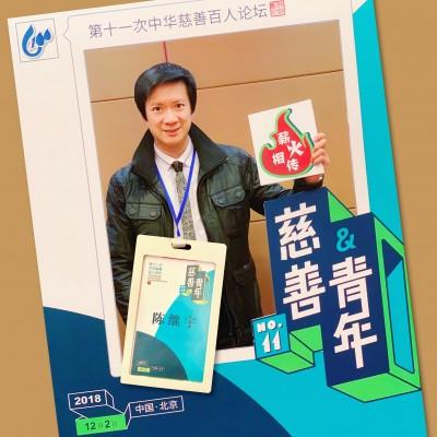 中華慈善百人論壇