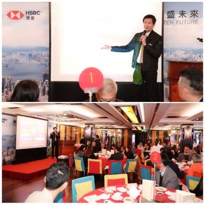為匯豐銀行HSBC及香港中小型企業總商會擔任嘉賓講者
