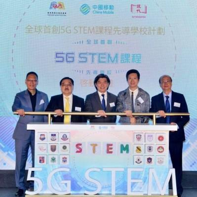 CMHK中國移動全球首創5G STEM先導學校計劃啟動典禮