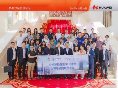 CMHK中國移動香港5G STEM先導學校跨境交流團到華為HUAWEI總部參觀