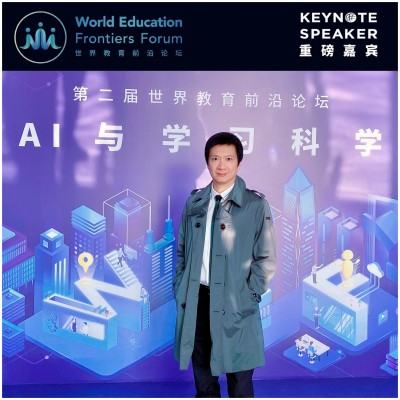 世界教育前沿論壇:AI與學習科學 World Education Frontiers Forum: AI & Learning Science