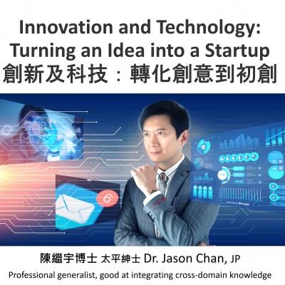 PolyU CPCE 創新及科技:轉化創意到初創