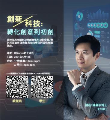 InnoTech-Startup-JasonChan